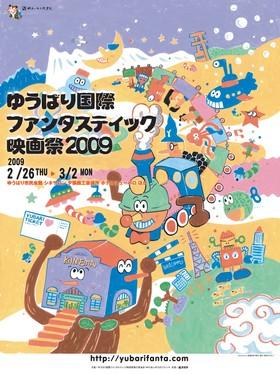 ゆうばり国際ファンタスティック映画祭2009ポスター