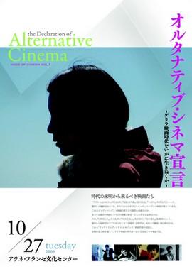 Node of Cinema vol.1「オルタナティブ・シネマ宣言」