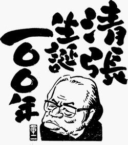 松本清張 生誕100年記念 特集上映