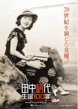 田中絹代 生誕100年「絹100%プロジェクト」