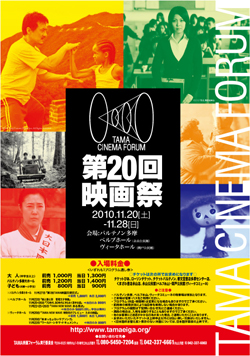 第20回映画祭TAMA CINEMA FORUM