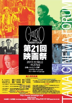 第21回映画祭TAMA CINEMA FORUM