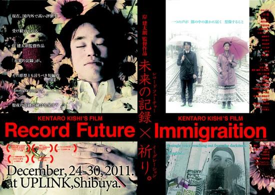 『未来の記録』