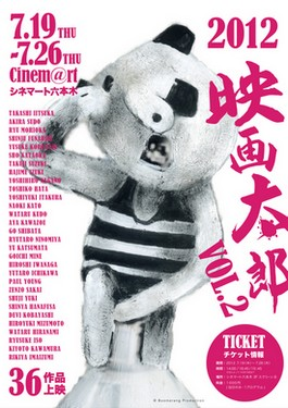 『映画太郎vol.2』