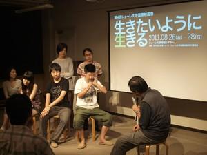 『第5回シューレ大学国際映画祭』