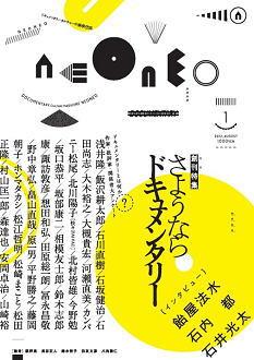 ドキュメンタリーカルチャーマガジン『neoneo(ネオネオ)』1号