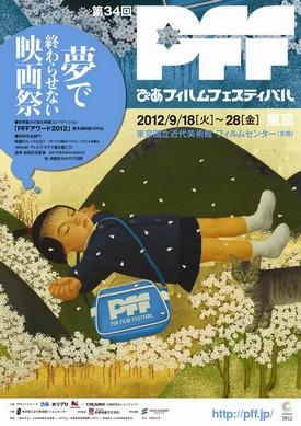 第34回ぴあフィルムフェスティバル