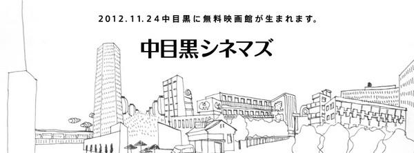 中目黒シネマズ