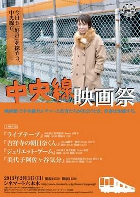 中央線映画祭