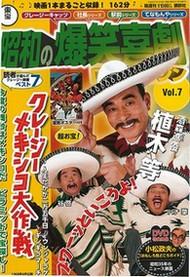 『クレージーメキシコ大作戦』
