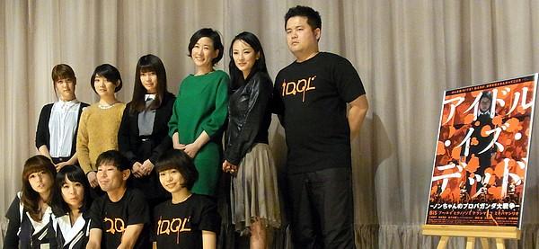 『アイドル・イズ・デッド-ノンちゃんのプロパガンダ大戦争-』初日舞台挨拶レポート