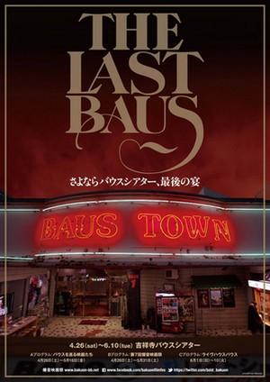 『THE LAST BAUS〜さよならバウスシアター、最後の宴』