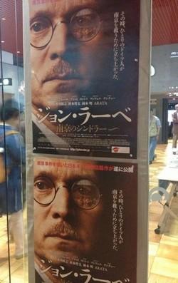 『ジョン・ラーベ~南京のシンドラー~』上映会レポート2