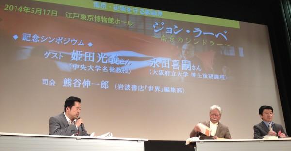 『ジョン・ラーベ~南京のシンドラー~』上映会レポート