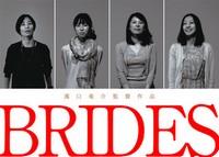 『BRIDES(仮)』