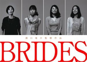 濱口竜介監督3年ぶりの長編劇映画、カンヌ映画祭参加企画『BRIDES(仮)』がクラウドファンディングを募集中