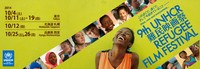 『第9回 UNHCR 難民映画祭』