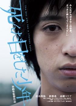 映画『死んだ目をした少年』
