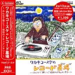 ワカキコースケのレコード墓場 ~みんなで聴こう!昭和のドキュメンタリー~