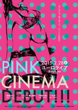 女子学生が選んだピンクシネマ祭「PINK CINEMA DEBUT!!!」