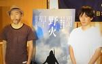 『野火』外国特派員協会記者会見(塚本晋也監督 & 森優作)