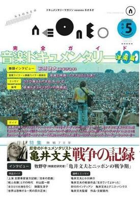ドキュメンタリーマガジン「neoneo」5号