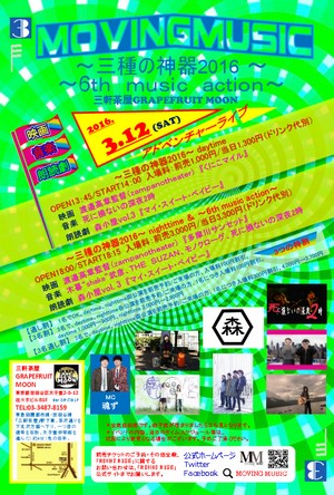 『MOVING MUSIC』~三種の神器2016~&~ 6th music action~