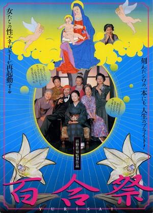 神宮前一丁目シネマ上映会:『百合祭』(浜野佐知監督)