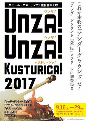 『ウンザ!ウンザ!クストリッツァ!2017!』