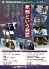 『第7回 死刑映画週間~死刑という刑罰~』開催