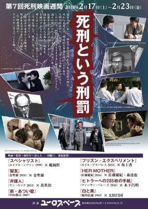 『第9回 座・高円寺 ドキュメンタリーフェスティバル』