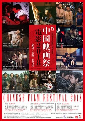 『中国映画祭「電影2018」』