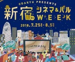 新宿シネマ&バル WEEK