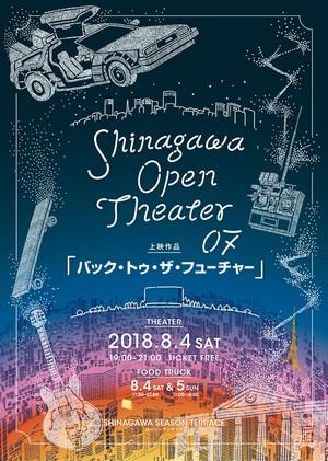 品川オープンシアター vol.7