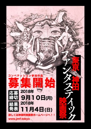 『東京神田ファンタスティック映画祭』