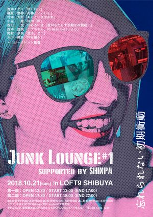 『Junk Lounge #1 supported by SHINPA 』