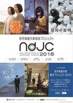 『ndjc:若手映画作家育成プロジェクト2018』フライヤー画像