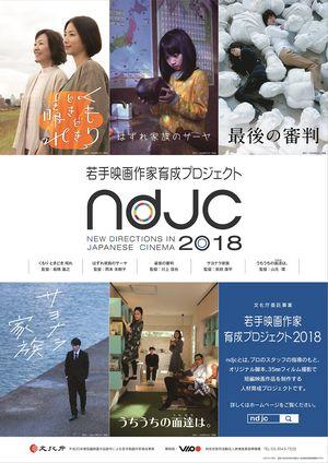 『ndjc:若手映画作家育成プロジェクト2018』ポスター画像