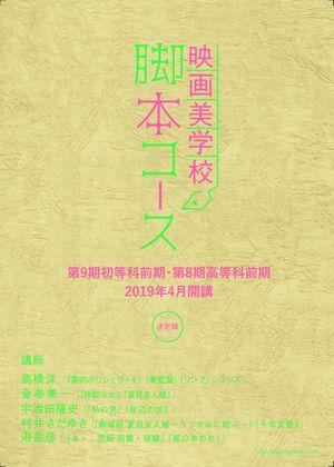 『映画美学校 脚本コース 2019年度』ポスター画像