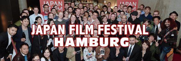ハンブルク日本映画祭画像