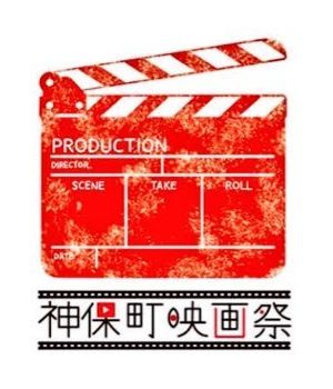東京神田神保町映画祭ファンタスティックフィルムコンペティション画像