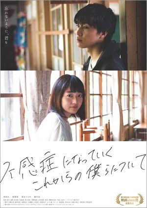 田辺・弁慶映画祭セレクション2019『不感症になっていくこれからの僕らについて』ポスター画像