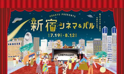 「第3回「新宿シネマ&バル」画像