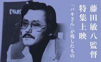 『藤田敏八監督特集上映~「パキさん」が残したもの~』ポスター画像
