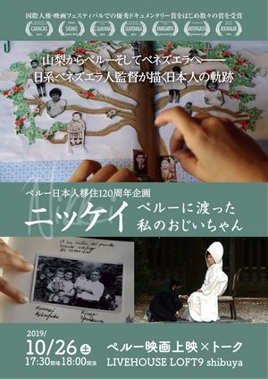 「ニッケイ ペルーに渡った私のおじいちゃん」上映会@渋谷 ポスター画像