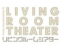 『リビングルームシアター』ロゴ画像