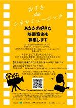 動画配信プロジェクト「おうちdeシネマミュージック」ポスター画像
