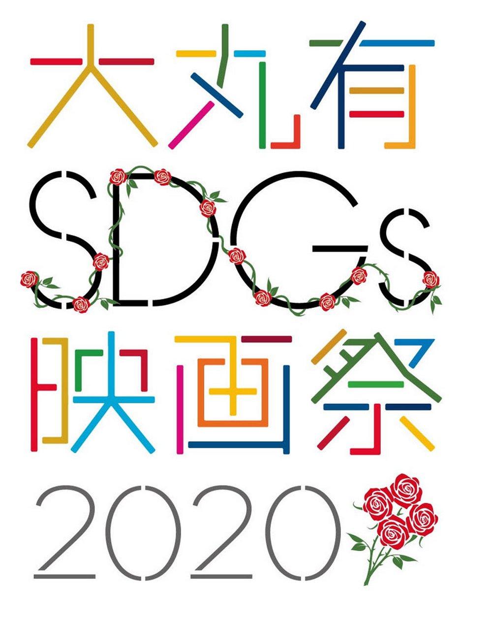 大丸有SDGs映画祭2020画像