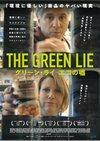 『グリーン・ライ ~エコの嘘~』画像