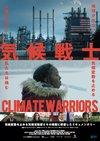 『気候戦士』画像